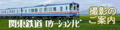 関東鉄道ロケーションナビ