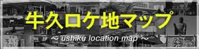 牛久市ロケ地マップ