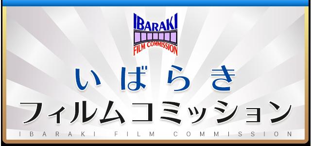 いばらきフィルムコミッション