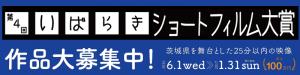 「第4回いばらきショートフィルム大賞」作品大募集中!!