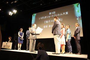 いばらきショートフィルム大賞表彰