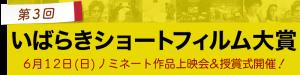 banner_shortfilm