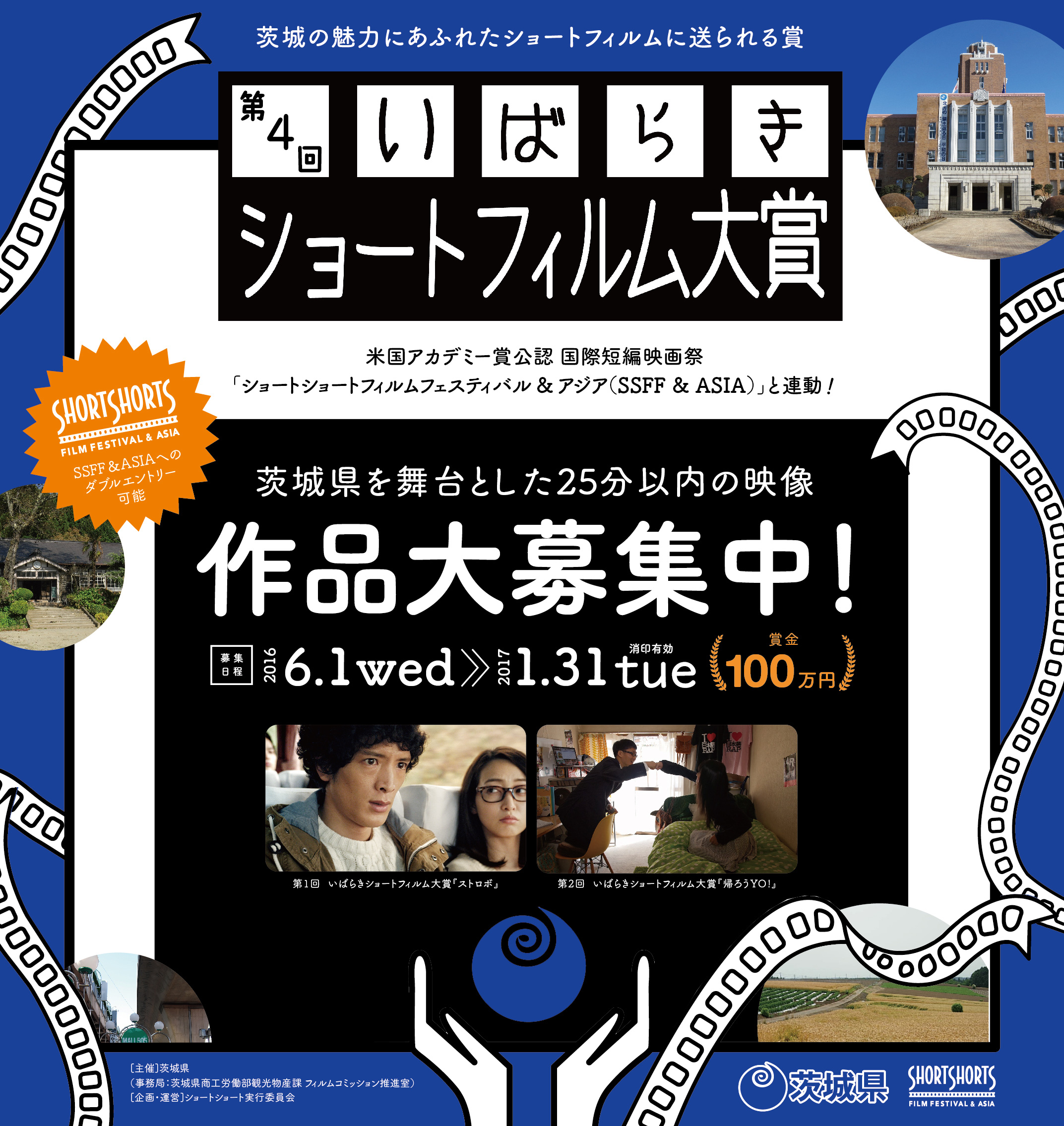 第4回ショートフィルム大賞タイトル