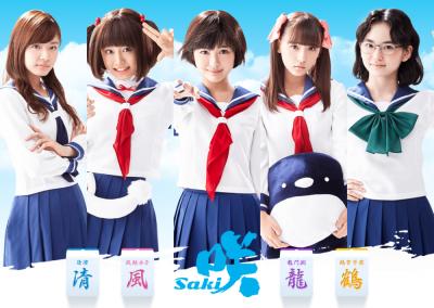 ドラマ咲sakiの清澄高校のメンバー